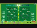 【川崎優勝!】サッカー見ながら実況みたいな感じ J1第29節 川崎フロンターレvsガンバ大阪~雑談 ACL2020ヴィッセル神戸戦もちょっと