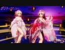 MMD【ポジティブ☆ダンスタイム】Tda式 巡音ルカ 重音テト kimono style【Ray】【N3】