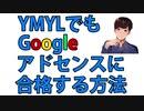 YMYLジャンルのブログでもGoogleアドセンス審査に合格する方法【ゼロ学ブログ】