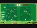 サッカー見ながら実況みたいな感じ JACL2020 横浜Fマリノスvs広州恒大