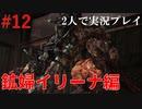 【リベレーションズ2】理系男子達と恐怖の島#12【2人実況】
