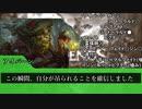【ゆっくり人狼】LOL人狼:4日目【9A】