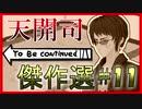 天開司 To Be continued 傑作選 #11