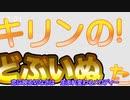 アニメ『きりんの!!どぶいぬたん!!』Lv1