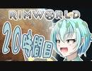 【RimWorld】寺子屋☆漂流教室☆3組!20時間目!【ゆっくり実況】