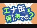 【MMDコンパス】エナ缶何㌔持てる?+α
