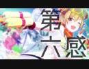 【シャニマスMAD】第六感【西城樹里生誕祭】