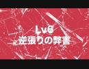 Lv6「逆張りの弊害」アニメ きりんの!!どぶいぬたん!!