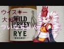 ウイスキー大好きついなちゃん part2