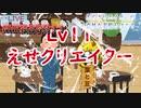 Lv11「えせクリエイター」きりんの!!どぶいぬたん!!