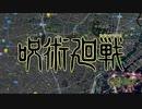 TVアニメ『呪術廻戦』ノンクレジットOPムービー/OPテーマ:Eve「廻廻奇譚」を再現してみた。