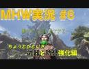 【MHW実況】隠居ハンターと現役調査団でMHWの世界を駆け巡る!#6【LLHR】
