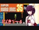 ドミネ好きの行くマリオ35【東北きりたん実況】Part.12