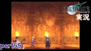 【FF7】あの頃やりたかった FINAL FANTASY VII を実況プレイ part59【実況】