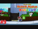 #9 ロックオン【ペーパーマリオ オリガミキング】