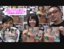 映画 『犯る男』 テアトル新宿にて公開!ことみん、わだchan、山内監督がPR!動画完成