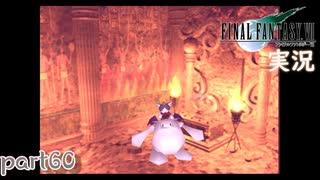 【FF7】あの頃やりたかった FINAL FANTASY VII を実況プレイ part60【実況】