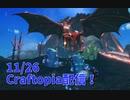 【Craftopia】アプデで追加された火山、雪山の地形ダメージがえぐい!これくらいながらドラゴンと戦うんか…?【12/26配信録画③】