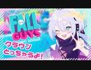 【FallGuys】まったりFallGuys【新人Vtuber】