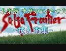 【北米版サガフロ2】サガフロンティア2 技&術集