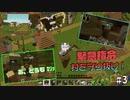 洞窟を探検してたら、村に悲劇が!?全力でやるわんこ君のマイクラ奮闘記#3【バニラ/Mizuno's 16 Craft】