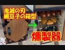 【鬼滅の刃】禰豆子の箱型の燻製器を作った うまい!うますぎる!