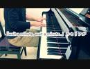 【ただジャズが好きなだけシリーズ】 Am I Blue? - ジャズピアノ