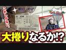 ういちの放浪記 ボートレース尼崎編(3/3)【大捲り目指し大勝負!】