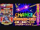 【6号機 アイムジャグラーEX】プレミア演出一挙公開! 串田アキラのジャグラーソング「みんなのGOGO!CHANCE」は必聴!!【イチ押し機種CHECK!】