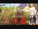 【天穂のサクナヒメ】紲星あかりの米道【初見プレイ】 Part3