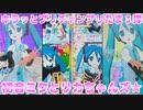 キラッとプリチャンプリたま3弾~初音ミクとリカちゃんズ★~