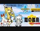 ポケモン剣盾 対戦会&交換会生放送!(2020.09.23) 再録 part1