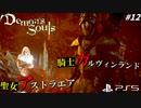 【PS5】乙女と、乙女を殺す顔面デーモンと、乙女を守りたいイカ。#12【Demon's Souls】