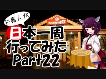 ド素人が日本一周行ってみた Part22【山口→岡山】