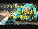 トップをねらえ! より、「トップをねらえ! ~FLY HIGH~」を自分の伴奏で初音ミクさんに歌ってもらいました!