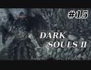 【初見実況】ゲーム下手がダークソウルⅡもクリアするまで その15【DARK SOULSⅡ 】