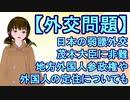 茂木大臣大炎上。中国外相、王毅氏発言にその場の共同声明では対応せず、のちに反論。直接物申せない、日本の外相。これが日本の実体か。過去にも地方外国人参政権や、外国人の定住についても容認。