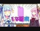 【琴葉姉妹】ゆかりん蘇生計画 第3話【色々な病気】