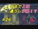 【実況】レジ系を探す旅に出る!【ポケットモンスター シールド】Part26