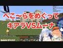 ぺこらをめぐってムーナVSキアラ【2020/11/27】