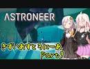 【ASTRONEER】きずいあすとろにーあ Part9【VOICeVI実況】