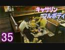 ♪35【キャサリン・フルボディ】悩ましく実況プレイ