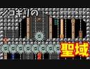 【スーパーマリオメーカー2】ノコギリの聖域からの脱出【実況プレイ】