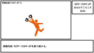 【ゆっくり紹介】SCP-1569-JP【おもひでころころ】