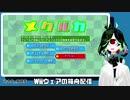 Wiiウェアの箱舟 「ひらめきカードバトル メクルカ」