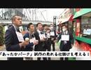 今日からやる会議 2020/11/28放送分