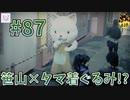 #87【428〜封鎖された渋谷で〜】社会人女性が実況プレイ【一番好きなBADを見逃していました】