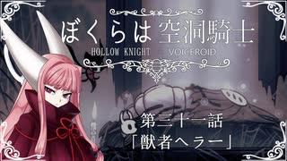 【HollowKnight】ぼくらは空洞騎士 #31【VOICEROID遊劇場】