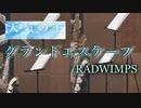 グランドエスケープ/RADWIMPS【サックス四重奏】