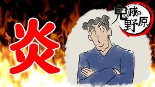 【鬼滅の野原】「野原」~野原ひろしが炎を歌ってみた~【声真似】